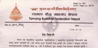 तामाङ बौद्ध महासंघ नेपालको लोसार सम्बन्धि प्रेस बिज्ञप्ती