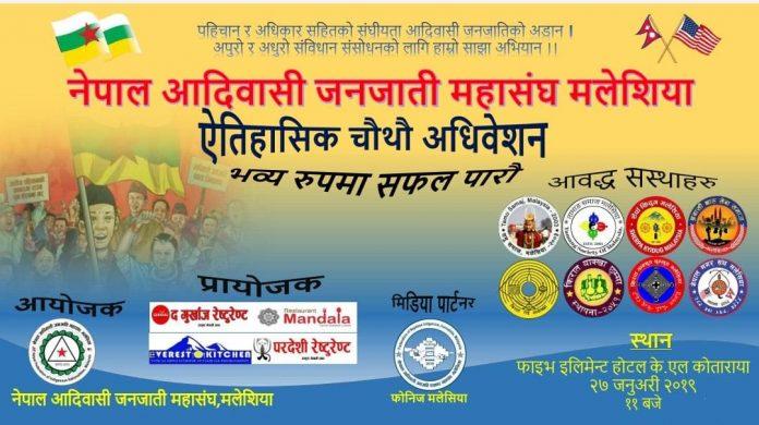 नेपाल आदिवाशी जनजाती महासंघ मलेशियाको चौथो महाधिबेशन हुँदै