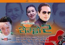 जनक र कुमारको 'सेम ह्रो–२' बजारमा