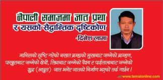 नेपाली समाजमा जात प्रथा र यसको सैद्धान्तिक दृष्टिकोण