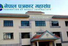 नेपाल पत्रकार महासंघ