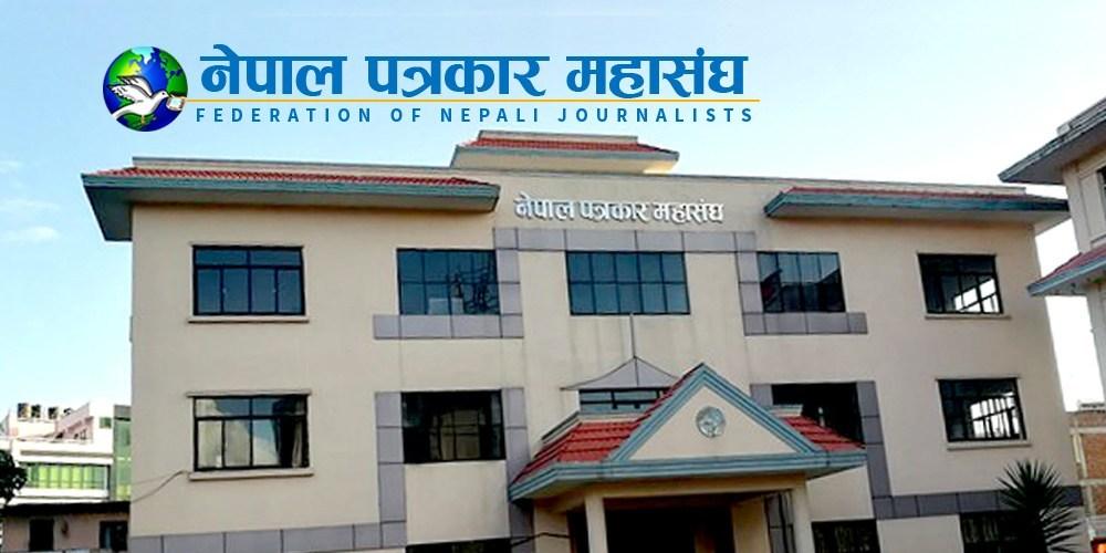 Image result for नेपाल पत्रकार महासङ्घ