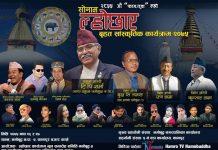 कानपुरमा बृहत ल्होछार साँस्कृति कार्यक्रम हुँदै