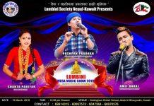 कुवेतमा 'लुम्बिनी मेगा म्युजिक सो' हुने