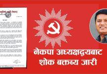 नेकपा एकताको बाँकी काम करिब पाँच महिनादेखि अलपत्र, तल्लो कमिटि एकता दशैंपछि मात्र