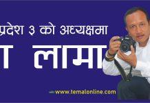नेपाल आदिवासी जनजाति पत्रकार महासंघ प्रदेश ३ को अध्यक्षमा पेमा