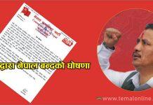 विप्लवद्वारा नेपाल बन्दको घोषणा, कारण यस्तो रहेछ (विज्ञप्ति सहित)