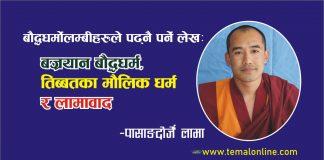 पासाङदोर्जे लामा बज्रयान बौद्ध धर्म, तिब्बतका मौलिक धर्म र लामाबादगुरू पद्मसंभवको तिब्बतमा प्रबेश हुनु भन्दा अगाडि तिब्बतिहरू बोन धर्म यस कलियुगमा लोप, मोह र क्लेशले विक्षिप्त अन्धकारमा अर्थहिन कर्ममा रूमलिरहेका अति व्यस्त मनुष्य लगायत सम्पूर्ण जगत प्राणिहरूलाई सर्वप्रकारम् जगतहिताय अर्थात् उपाय कौशल्य महाकरूणा र महाप्रज्ञाको व्यवहारिक र अति सरल माध्यमद्वारा चाँडो भन्दा चाँडो बुद्धत्व प्राप्त गर्ने मार्ग विशेषता भएको बुद्धको ज्ञान नै बज्रयान बौद्ध धर्म हो यसलाई गुह्ययान,तन्त्रयान,सहजयान,उपाययान र फलयान इत्यादी नामले पनि चिनिन्छ । यो बज्रयान बौद्ध धर्मको महायान र हिनयान (थेरबाद) दुई सम्प्रदाय मध्ये महायानी सम्प्रदायबाट प्रार्दुभाव भएको हो । यो यान विशेषगरी अति तिक्ष्ण बुद्धि भएको पुद्गल (व्यक्ति)हरूका लागि हो जो एकै जुनिमा बुद्ध बन्न सक्ने क्षमता भएको हुन्छ र अन्य मध्यम र समान्यजनको लागि हो भने प्रयास गरेमा अन्तरभव (बार्दो)को अवस्थामा र तीन वा बढिमा सात जुनिसम्ममा बुद्धत्व हाँसिल गर्ने शिघ्र मार्ग हो । शाक्यमुनि बुद्ध स्वयंले आफ्नो जिवनकालमा शम्बालाको राजा सुचन्द्रको प्राथना र सविनय अनुरोधमा त्यस राजा सुचन्द्र लगाएत निश्चत असाधारण शिष्यहरूलाई धन्यकताका चैत्य, श्रिपर्वत, आमरावतीमा कालचक्र तन्त्रको ज्ञान दिनुभएको थियो हाल त्यस ठाँउ दक्षिण भारत मदरास, गुन्तुर जिल्लाको सातनपाली तालुकामा पर्दछ जुन कालचक्र तन्त्र धर्मदेशना महापवित्र तिथि तिब्बती तेस्रो महिनाको पूर्णिमाको दिन (नेपाली बैशाख पूर्णिमा) पर्दछ र त्यसैगरी राजा ईन्द्रबोधीले शाक्यमुनि बुद्धबाट असाधारण रूपले तन्त्रको ज्ञान पाएर एकै जुनिमा बुद्धत्व प्राप्त गरेको कुरा त्रिसंवर नामक शास्त्रमा उल्लेख गरेको पाईन्छ । शाक्यमुनि बुद्धका जीवनकाल पछि बौद्ध तन्त्रको अभ्यासको परम्परा अनुसार नै ८४ महासिद्धहरुको प्रार्दुभाव भएका थिए जसमध्ये नागर्जुन,ईन्द्रबोधी,लक्क्षिमकरा,विरूपा,तिलोपा,नरोपा,सरहपा आदि रहेका छन् । पछि तिनै महासिद्ध नरोपाले कालचक्र तन्त्र भोटमा लगेर प्रचारप्रसार गरेका हुन् अझै सम्म पनि नेपालमा तिलोपा र नरोपाको ध्यान गुफा काठमाण्डौको सूर्यघाट, पशुपतिमा दर्शनिय रहेको छ त्यसैगरी भारतका सिद्ध सरहपाले दोलखाको रोल्वालिङ उपत्यकाको लाब्चीमा ध्यान साधना गर्नुभएको थियो । चौरासी महासिद्धहरु बज्रयान शिक्षा बाहिरी अल्पज्ञानको द