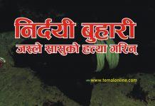 काभ्रेमा बुहारीद्वारा सासुको हत्या